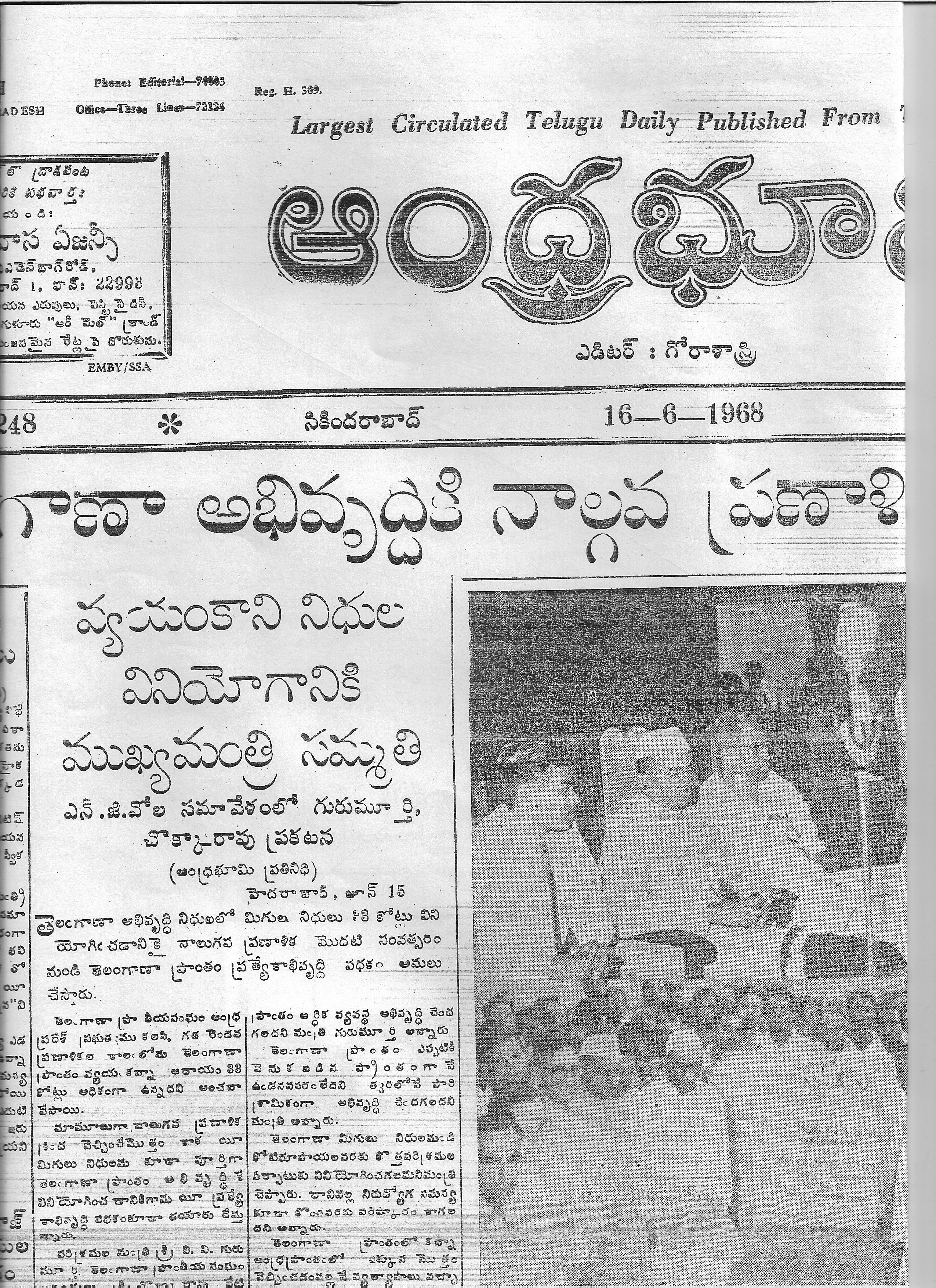 telangana movement history in telugu pdf
