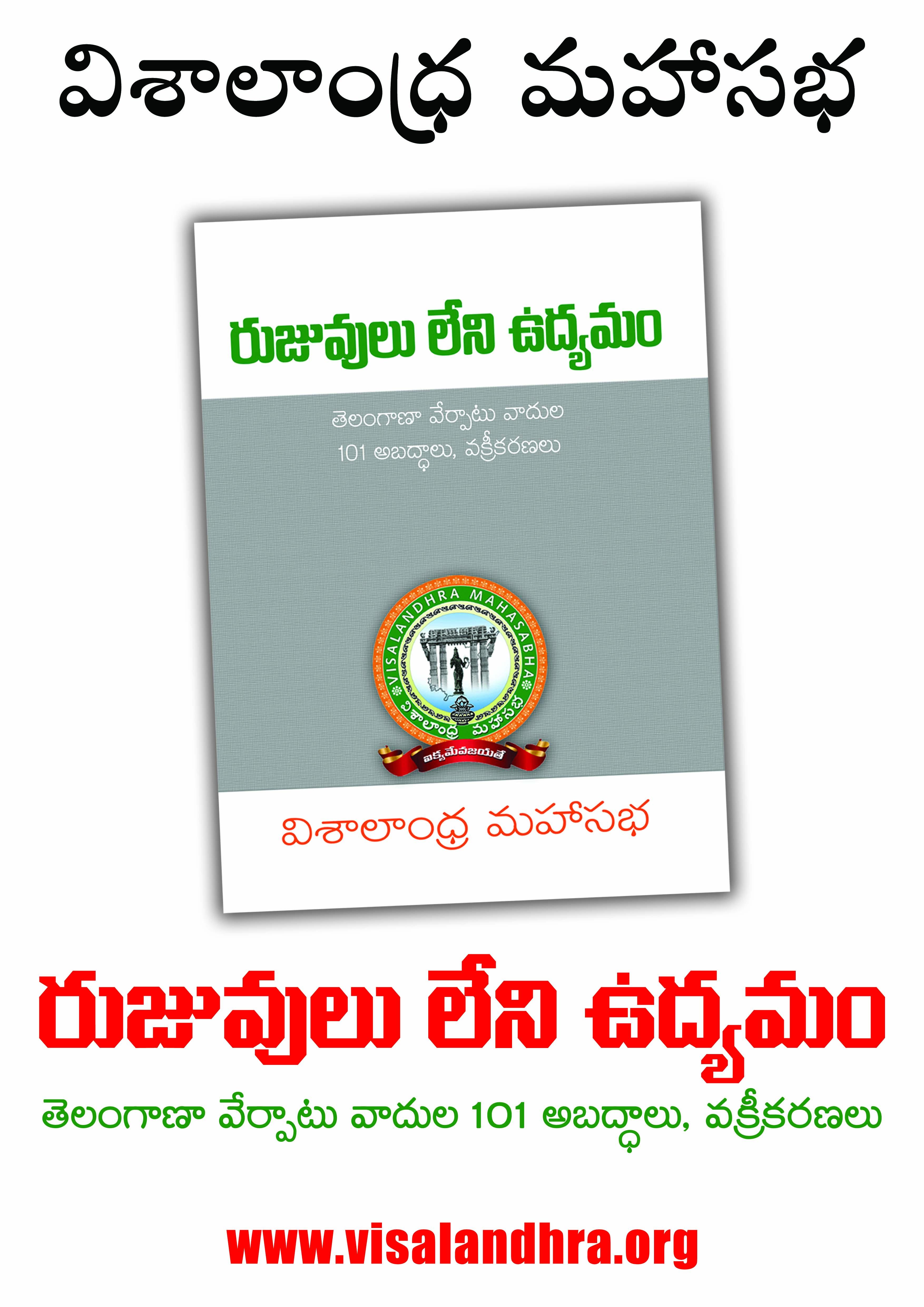 101 Telugu Book Release